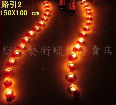 浪漫之路 防風蠟燭60顆套餐  (獨家創新搭配紅白兩種顏色蠟燭)㊣送玫瑰花瓣㊣【排字/活動/婚禮/求婚/情人節】