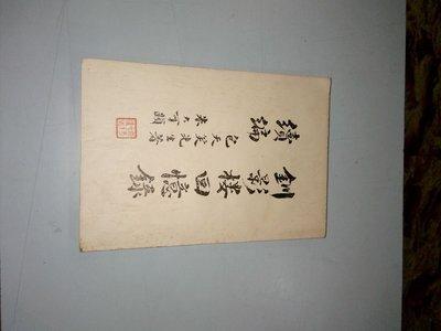 釧影樓回憶錄 續篇 包天笑著 大華出版社出版 1973年9月第1版