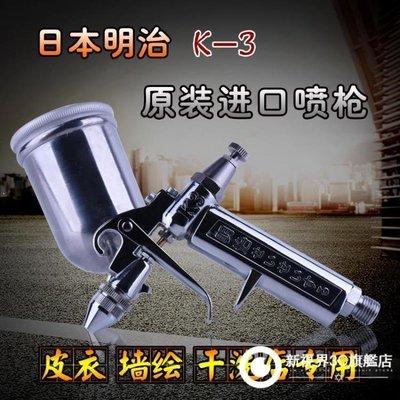 哆啦本鋪 原裝日本明治K3小型皮具噴槍 K3氣動噴漆槍小口徑修補噴槍0.5 D655