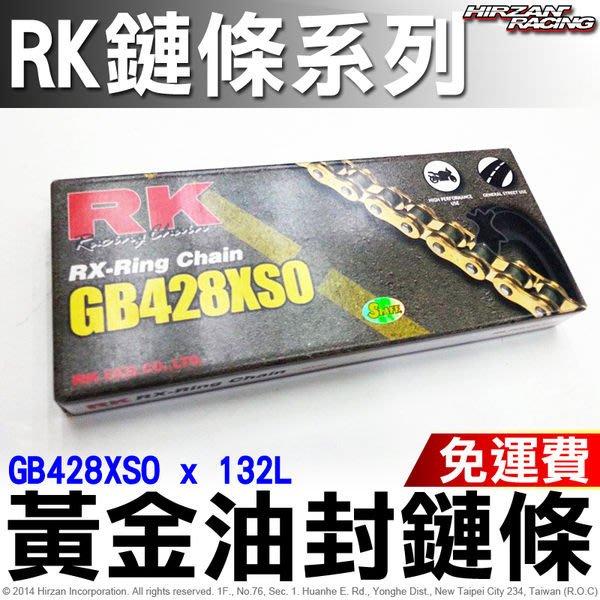 禾倉技研『日本RK 黃金油封鏈條 428 XSO』耐用耐拉扯。野狼小雲豹KTR酷龍.T1.MY150.GOGORO2