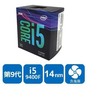 intel i5-9400F 第9代 1151腳位CPU代理商貨非水貨別亂比價