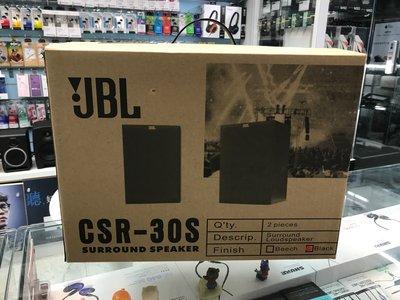 禾豐音響 營業場所專用 公司貨保固1年 美國 JBL CSR30s 書架喇叭 另Focal B&W
