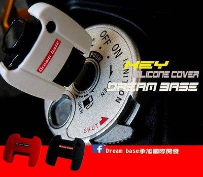 光宇車業 承旭 DreamBase 山葉 YAMAHA FORCE 勁豪 LIMI155 車款矽膠鑰匙套 鑰匙套