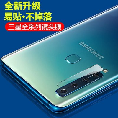Samsung三星A20/A30/A50鏡頭鋼化膜A40後攝像頭保護膜A40S鏡頭玻璃膜A60/A70/A80/A90