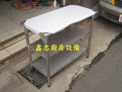 鑫忠廚房設備-餐飲設備:大廚台系列-全新1.5尺3尺三層工作台-賣場有西餐爐-冰箱-快速爐-咖啡機-烤箱