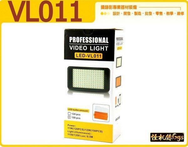 怪機絲 060-0005-002 LED VL011 攝影燈 補光 採訪 攝像 LED 超高亮度 內建鋰電池 ROWA