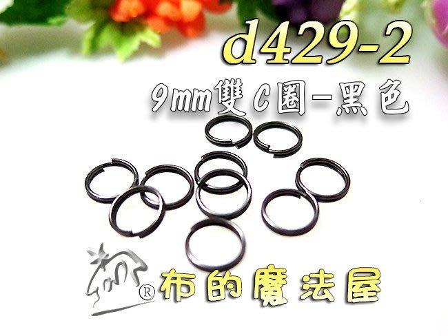 【布的魔法屋】d429-2黑色10入組9mm雙C圈(買10送1,雙圈C圈圈,鑰匙圈,可搭配鑰匙圈扣環,小鋼圈鑰匙配件)