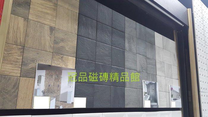 ◎冠品磁磚精品館◎義大利進口精品 科莫木紋磚(共四色)- 10X10CM