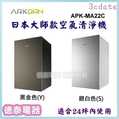 ARKDAN【APK-MA22C】24坪~日本大師款空氣清淨機【德泰電器】