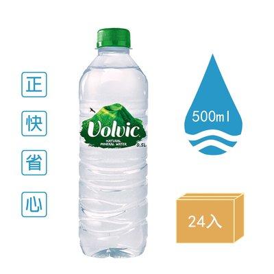 《法國Volvic富維克》天然礦泉水(500mlx24x1箱)多箱折扣超優惠【海洋之心】