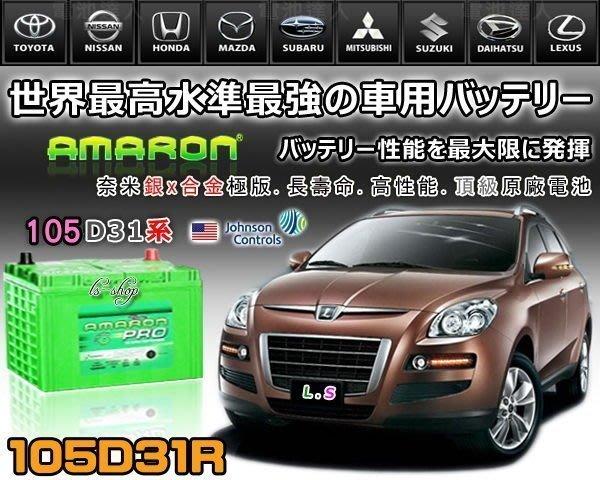 【鋐瑞電池】DIY自取交換價 105D31R 愛馬龍 汽車電池 DELICA 挖土機 現代 IX35 TDI U7 M7
