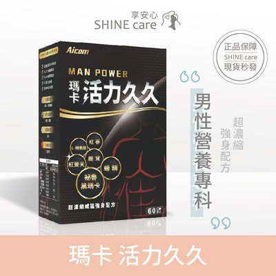 【SHINE安心】保健 瑪卡活力久久 Aicom艾力康 60粒 增強體力 精胺酸 祕魯黑瑪卡 滋補強身 調節生理機能