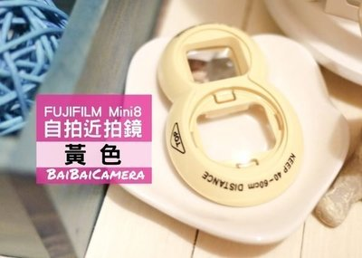 BaiBaiCamera 富士 Instax Mini 8 專用近拍鏡 自拍鏡 白色 粉紅色 黃色 藍色 mini8 另有 空白底片