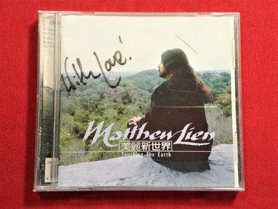 CD/DE/輕音樂/馬修連恩 親筆簽名/Matthew Carl Lien/Touching The Earth美麗新世界/風潮/wind/非錄音帶卡帶非黑膠