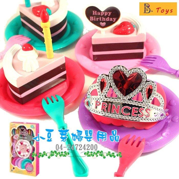 B.Toys 小公主生日蛋糕 §小豆芽§ 美國【B. Toys】Play Circle 小公主生日蛋糕