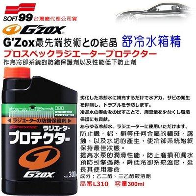 和霆車部品中和館—日本SOFT99 G'ZOX 舒冷水箱精 純液100% 防止污垢、鐵鏽產生提高散熱效能 L310