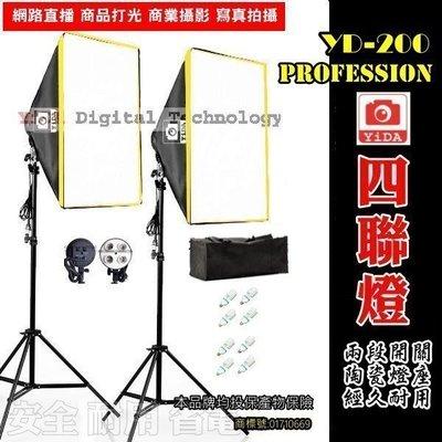 YD-200-四聯燈雙燈組- 商品攝影 人像服裝  美食攝影 錄影補光  攝影燈 補光燈 持續燈 錄影 影片 直播