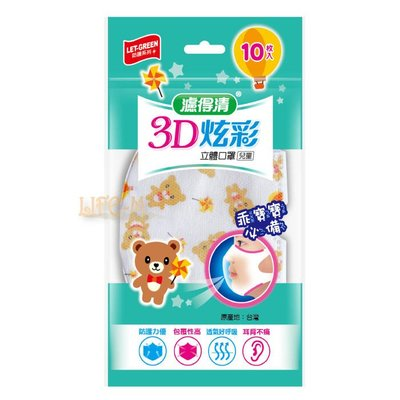 《Life M》【口罩】濾得清 3D炫彩立體口罩(5-10歲中童用) 10入/包