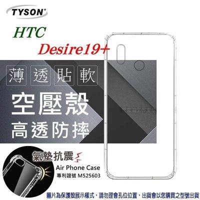 【愛瘋潮】HTC Desir 19+高透空壓殼 防摔殼 氣墊殼 軟殼 手機殼