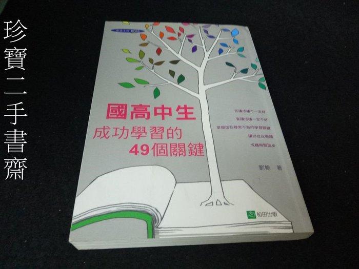 【珍寶二手書齋FA197】《國高中生成功學習的49個關鍵》ISBN:9789866749988│稻田│劉暢