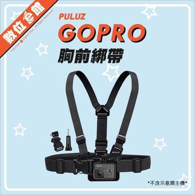 新背部可調附快拆座 PULUZ 胖牛 PU26 GoPro 胸前綁帶 穿戴式 似GCHM30-001 AGCHM-001