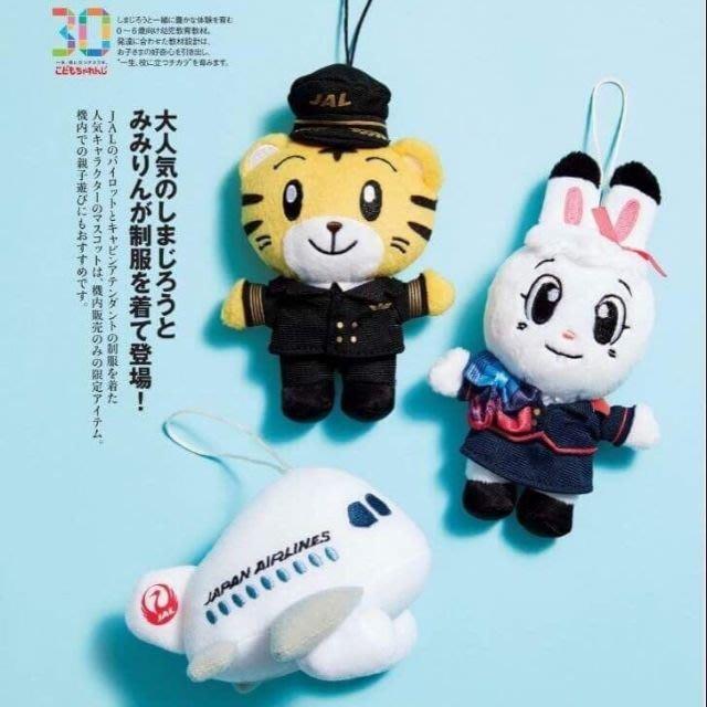 303生活雜貨館  巧虎日航限定玩偶  /  JAL日本航空 限量巧虎三件組吊飾娃娃