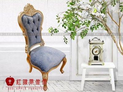 [紅蘋果傢俱] CT-02餐椅 新古典系列 餐椅 書桌椅 邊椅 造型椅 金箔 銀箔 雕刻 雕花