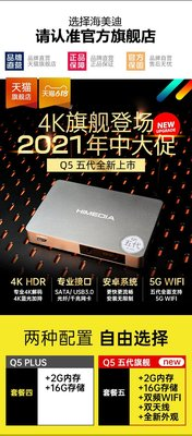 海美迪 Q5五代 網路機上盒 網路電視盒  SATA接頭可讀硬碟
