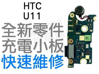 HTC U11 尾插機板 排線 充電小板 無法充電 接觸不良 全新零件 專業維修【台中恐龍電玩】