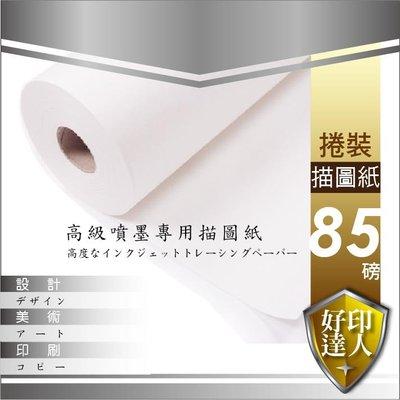 好印達人【描圖紙+一箱6捲】 A1 85G 描圖紙 610mm*50M 捲裝描圖紙/半透明描圖紙 T120 T520