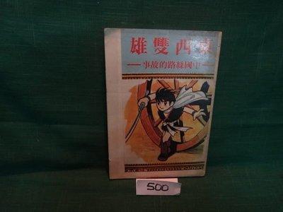 【愛悅二手書坊 O-01】東西雙雄-中國絲路的故事 手塚治蟲 懷舊漫畫