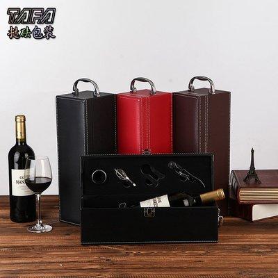 衣萊時尚-紅酒禮盒皮盒葡萄酒包裝盒子 ...