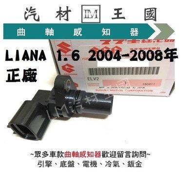 【LM汽材王國】 曲軸感知器 LIANA 1.6 2004-2008年 正廠 原廠 曲軸感應器 鈴木 SUZUKI