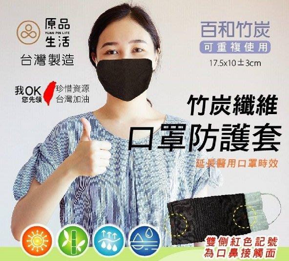 【竹炭纖維75%】口罩防護套 竹炭抑菌除臭排汗 包覆型竹炭防塵套 台灣製口罩套 可重複用 可水洗 延長醫療口罩時效