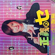 大成DVD店 日劇   正義之凜  吉高由里子  安田顯 全新盒裝 兩套免運