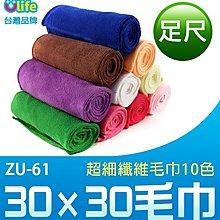 【傻瓜批發】(ZU-61)30*30cm 10色帶吊繩 超細纖維毛巾 洗車巾擦車巾 清潔布 抹布打蠟布 不掉毛超強吸水布