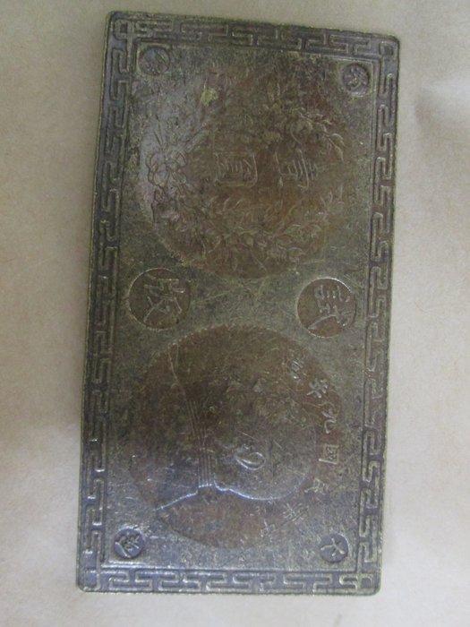 (康熙盛世)(大清試板)(銅版)f667--中華民國九年造..1999元起標