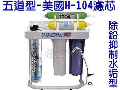 [源灃淨水]美國Everpure生飲機5道腳架型採用H-104濾心含配件H104