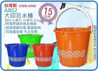 =海神坊=台灣製 AB02 大印花水桶 圓形手提桶 儲水桶 洗筆桶 收納桶 分類桶 置物桶 15L 60入4100元免運