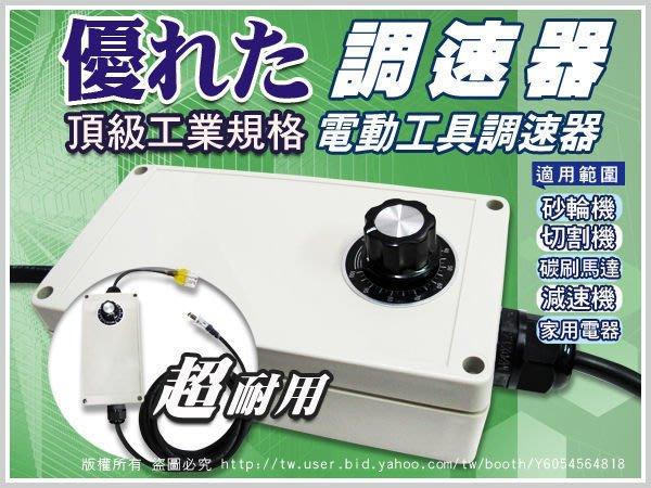 砂輪機調速器扭力控制器/碳刷馬達類/ 工業/速度調整控制器/馬達調速器/電動工具調速器/控制扭力