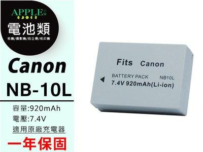 蘋果小舖 Canon NB-10L NB10L 鋰電池 PowerShot SX60 SX50hs SX50 hs 新北市