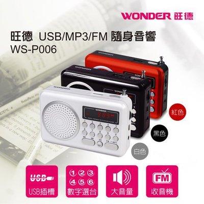 【小饅頭家電】WONDER旺德 USB/MP3/FM 隨身音響 WS-P006