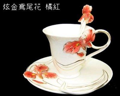 5Cgo【鴿樓】琺琅瓷9737474414 炫金鳶尾花 橘紅 立體陶瓷杯盤匙組 花茶杯 咖啡杯 瓷器