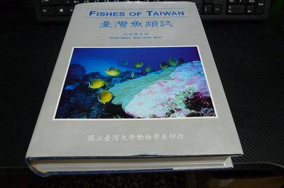 【借山書房】台灣魚類誌 臺灣魚類誌 Fishes of Taiwan