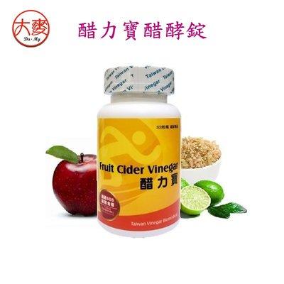 醋力寶醋酵錠 促進腸道蠕動、排便順暢