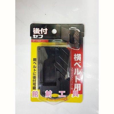 【☆館前工具☆】田島Tajima-捲尺用安全扣 快扣 米尺扣 SF-BHLD