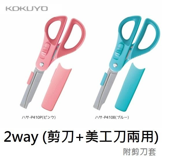 【渡邊太太】日本 KOKUYO 2Way 兩用剪刀+美工刀 機能剪刀 不沾黏 (附剪刀套)