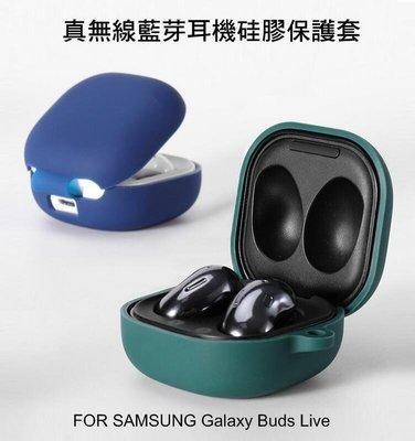 --庫米-- SAMSUNG Galaxy Buds Live 真無線運動藍芽耳機 保護套 防摔套 硅膠套 耳機收納包