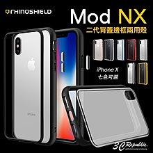 贈 傳輸線 犀牛盾 MOD NX iPhoneX 二代 改良 透明 背板 邊框 背蓋 兩用殼 防摔 手機殼 保護殼