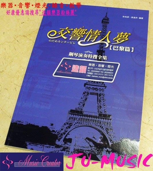 造韻樂器音響- JU-MUSIC - 交響情人夢 - 鋼琴演奏 特搜全集 巴黎篇 另有 最終樂章前篇 後篇